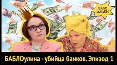 "Сколько у вас украли при ""санации"" банков"