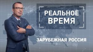 Зарубежная Россия, как новый фактор экономического роста