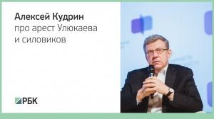 Алексей Кудрин про Улюкаева, «Башнефть» и силовиков