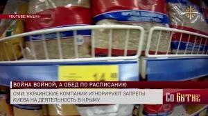 Украинские компании игнорируют запреты Киева на деятельность в Крыму