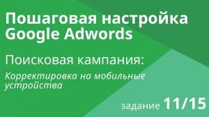 Настройка поисковой кампании Google AdWords: Корректировка на мобильные устройства - Шаг 11/15 видео