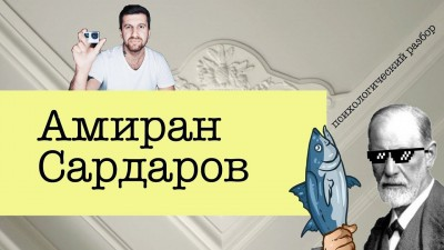 Амиран Сардаров - Дневник Хача. Почему он везде лишний?   Зигмунд Тренд