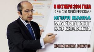 Маркетинг без бюджета. Советы на 2015 год. Игорь Манн
