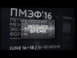 Форум. Выступление Президента Владимира Путина