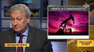 Обуздали нефть