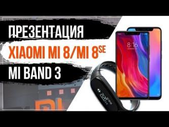 Презентация Xiaomi Mi 8 / Mi 8 SE и Mi Band 3