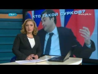 Кто такой Владислав Сурков? Асланбек Дудаев. Биография