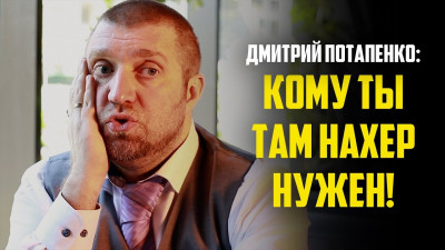 Потапенко о бизнесе в Европе: ты там — таджик!
