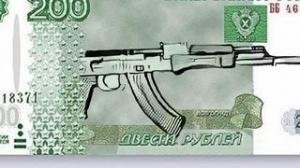 Новые банкноты 200 и 2000 рублей. Какие символы будут на них?