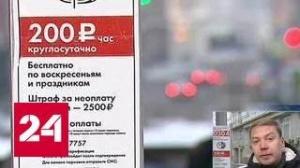 Выгодно ли иметь авто? Сколько будет стоить цена за парковку в Москве