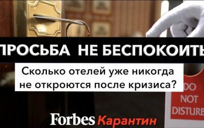 «МЫ ПРОДЕРЖИМСЯ МЕСЯЦ». Как выживают отельеры: The Ritz-Carlton, Mriya Resort & SPA, Kempinski?