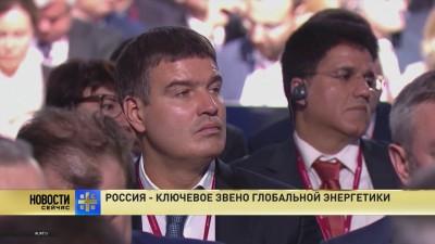 Россия - ключевое звено глобальной энергетики