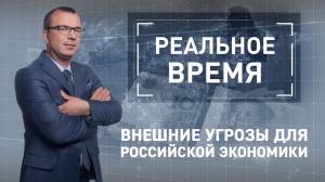 Внешние угрозы для российской экономики