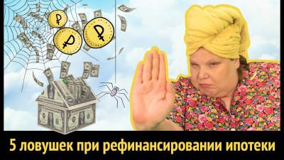 Как рефинансировать ипотеку в Сбербанке. 5 ловушек