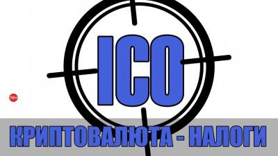 ICO под прицелом налоговой