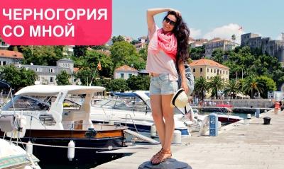 Черногория со мной. КАК ОБМАНЫВАЮТ ТУРИСТОВ.