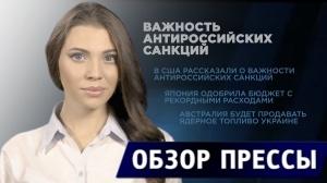 В чем важность антироссийских санкций