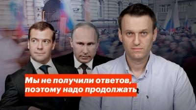 Навальный-Медведев: митинг 12 июня 2017