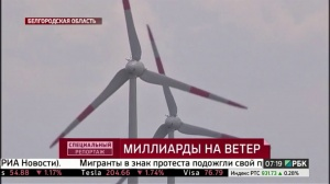 """Миллиарды на ветер: какие перспективы у """"зелёной"""" энергетики в России?"""