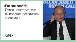 Путин констатировал оживление российской экономики