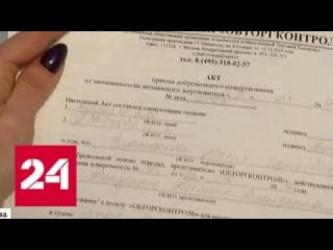 Лже-инспекторы вымогают деньги у владельцев московских магазинов и кафе - Россия 24