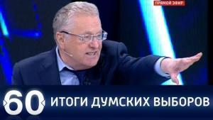 60 минут. Итоги думских выборов в России 2016