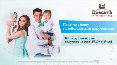 Материнский капитал на покупку жилья до 3 лет в 2017-2018 году