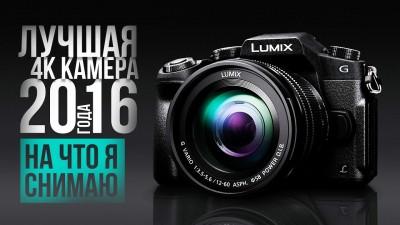 Лучшая 4К камера 2017 для ютуб и любителей - Panasonic Lumix G80/81/85
