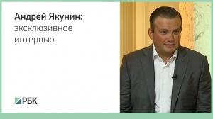 Эксклюзивное интервью с Андреем Якуниным. Как появилась РГС