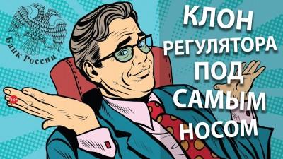 Лже-регулятор под носом ЦБ России