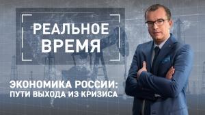 Экономика России: какие пути выхода из кризисной ситуации