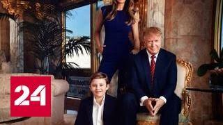 Трамп: семья. Специальный репортаж