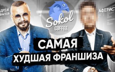 ЗАЛЕЗТЬ В ДОЛГИ И ПОТЕРЯТЬ ВСЕ ДЕНЬГИ. История про франшизу Sokol Coffee