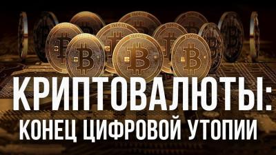 Биткоин и криптовалюта. Что ждёт Россию и мир в 2018-м году