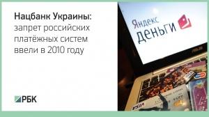 Нацбанк Украины: запрет российских платёжных систем