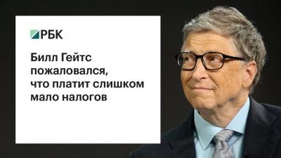 Билл Гейтс пожаловался, что платит слишком мало налогов