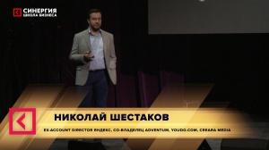 """Николай Шестаков. Выступление на форуме """"Герои российского бизнеса""""."""