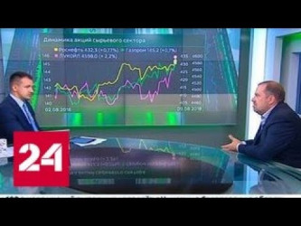 Экономика. Курс дня, 16 августа 2018 года - Россия