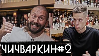 вДудь Чичваркин Youtube #2 - об Украине, Навальном и возвращении домой