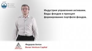 Федоров Антон: Виды фондов и принцип формирования портфеля фондов