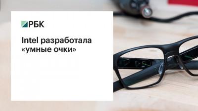 Intel разработала «умные очки»
