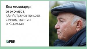 Юрий Лужков привез в Казахстан проект на $2 млрд
