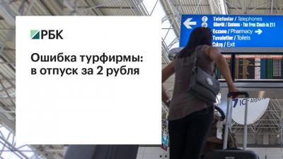 Ошибка турфирмы: в отпуск за 2 рубля