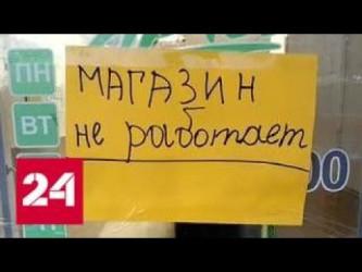Кассовый коллапс: предварительные убытки - 2,5 миллиарда - Россия 24