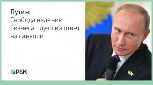 Путин: Свобода ведения бизнеса. Российская экономика стабилизировалась