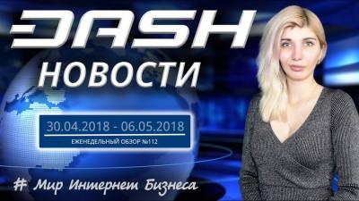 Запрет на три криптовалюты Zcash, Dash и Monero