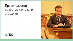 Медведев: Правительство РФ одобрило поправки в бюджет