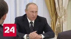 Как стать президентом России. Владимир Путин дает совет