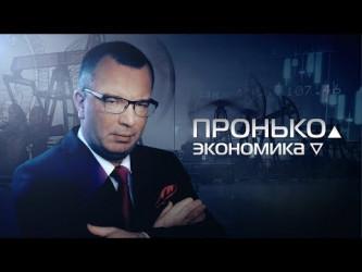 Олигархи из 90-х снова делят Россию (Гость – Михаил Хазин)