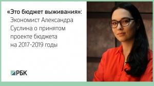Экономист о проекте бюджета на 2017 2019 годы